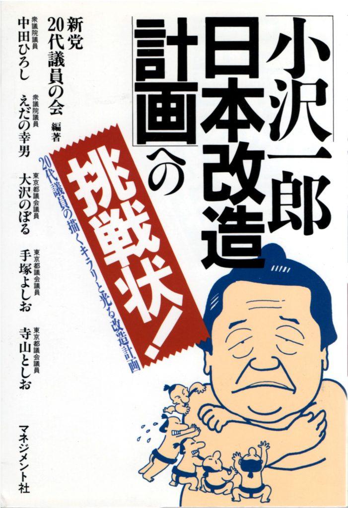 寺山智雄 Terayama Toshio